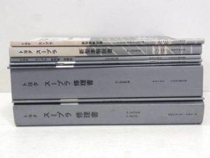 トヨタ スープラ E-JZA80系 他 修理書-解説書 -02