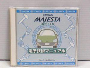 トヨタ クラウン MAJESTA UZS18#系 電子技術マニュアル -01