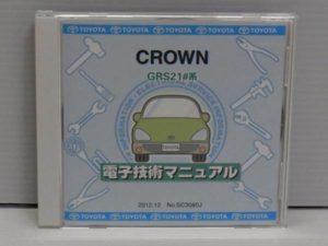トヨタ クラウン GRS21#系 電子技術マニュアル-02