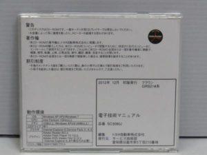 トヨタ クラウン GRS21#系 電子技術マニュアル-01