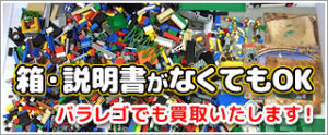 LEGO レゴ 買取は箱や説明書が無しでもOK