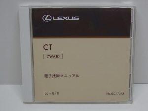 レクサス CT ZWA10 電子技術マニュアル 2016-6 改定版 -01
