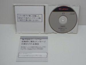 レクサス CT ZWA10 電子技術マニュアル 2016-6 改定版 -03