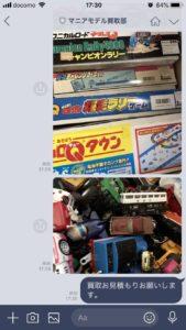 マニアモデルのLINE ライン 買取 査定 風景01