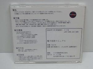 MARK マーク 2 GX JZX110 電子技術マニュアル2000-10 初版 -02