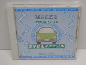 MARK マーク 2 GX JZX110 電子技術マニュアル2000-10 初版 -01
