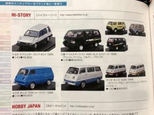 ミニカー雑誌より 1-43 HI-STORY ハイスト-リー
