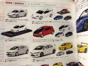 ミニカー雑誌より MARK/MARK43 マーク 43