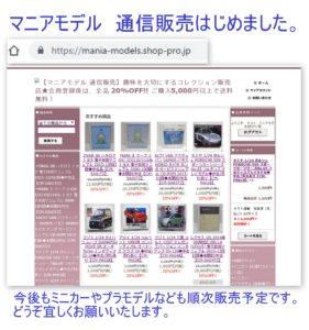 マニアモデルの通信販売ページはこちら ミニカー、プラモデル、ラジコン、電子技術マニュアルも販売開始しました。-01