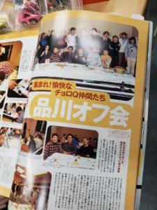 チョロq 品川オフ会の雑誌記事01