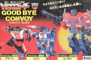 旧タカラ TAKARA トランスフォーマー グッドバイ コンボイ セット GOOD BYE CONVOY SET (コンボイ、アラート、リジェ 3体セット )Transformers-01b