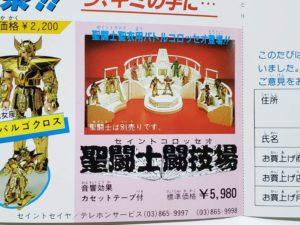 聖闘士闘技場 セイントコロッセオ セット 聖闘士聖衣 -01