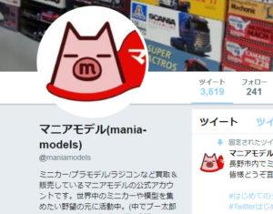 当店マニアモデルの Twitter (ツイッター)公式アカウント(マニアモデル(mania-models) @maniamodels) をフォローくださったお客様には 表示価格より 30%オフ!!