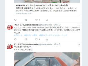 GOODSMILE RACINGのデカール剛力軟化剤 買取 募集 マニアモデルTwitterつぶやき01