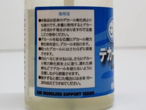 GOODSMILE RACINGのデカール剛力軟化剤(グッドスマイルレーシング)-04