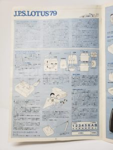 RC ラジコン タミヤ 1/10 JPS ロータス79 競技用スペシャル の説明書-02