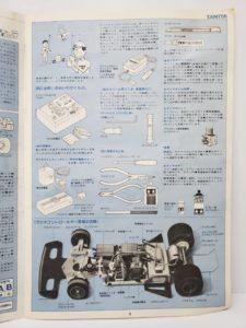 RC ラジコン タミヤ 1/10 JPS ロータス79 競技用スペシャル の説明書-03