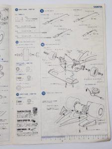 RC ラジコン タミヤ 1/10 JPS ロータス79 競技用スペシャル の説明書-07