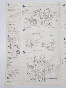RC ラジコン タミヤ 1/10 JPS ロータス79 競技用スペシャル の説明書-08
