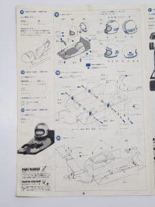 RC ラジコン タミヤ 1/10 JPS ロータス79 競技用スペシャル の説明書-10