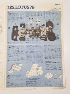 RC ラジコン タミヤ 1/10 JPS ロータス79 競技用スペシャル の説明書-13