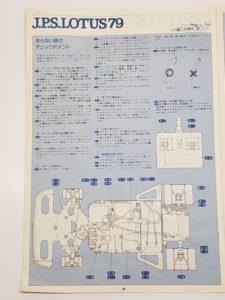 RC ラジコン タミヤ 1/10 JPS ロータス79 競技用スペシャル の説明書-14