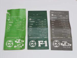 RC ラジコン タミヤ 1/10 JPS ロータス79 競技用スペシャル の小さいパーツ拡大撮影-03