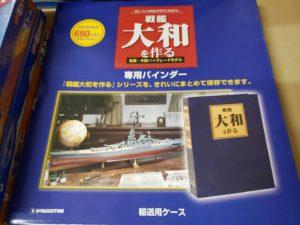 戦艦ヤマト 全冊子の収納に便利な専用バインダーも付属していました-01