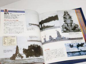 この号では軍艦の長門の紹介していました。