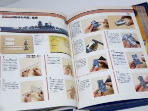 デアゴスティーニ 戦艦 大和を作るの付属冊子 組立て説明書 について-01
