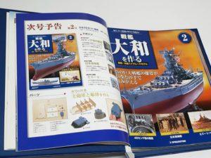 デアゴスティーニ 戦艦 大和を作るの 次号のお知らせ-02