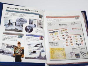 デアゴスティーニ 戦艦 大和を作るの付属冊子について-01