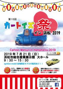 カートイズ祭 in 浜松 2019