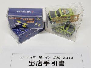 ミニカーイベント『カートイズ祭 イン 浜松 2019』にマニアモデルも出店参加。記念ミニカー-01