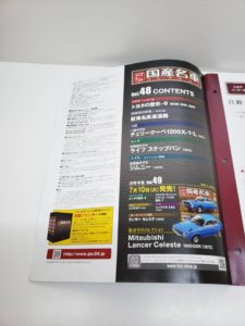 ミニカー スズキ ジムニー 1/24 アシェット 国産名車コレクション 48の冊子-01