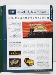 ミニカー スズキ ジムニー 1/24 アシェット 国産名車コレクション 48の冊子-02