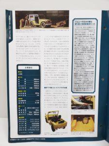 ミニカー スズキ ジムニー 1/24 アシェット 国産名車コレクション 48の冊子-03