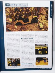 ミニカー スズキ ジムニー 1/24 アシェット 国産名車コレクション 48の冊子-04