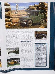 ミニカー スズキ ジムニー 1/24 アシェット 国産名車コレクション 48の冊子-06
