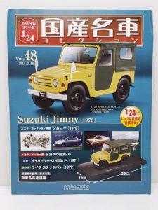 ミニカー スズキ ジムニー 1/24 国産名車コレクション-01