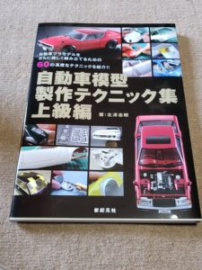 自動車模型 製作テクニック集 上級編 著-北澤志朗氏 新紀元社の書籍-01
