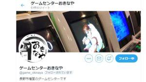 ゲームセンター おきなや (さん) 入口 撮影 (マニアモデルと同じビルの2階店舗)-05