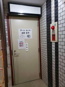 ゲームセンター おきなや (さん) 入口 撮影 (マニアモデルと同じビル2階店舗)-01