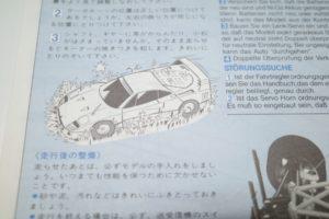 草原を豪快に進むイメージのフェラーリ F40 の図