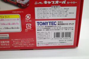 トミカ リミテッド ヴィンテージ コカ・ コーラ 2MODELS Vol.2 TOMYTEC ルートトラック マニアモデル ミニカー 買取事例 (3)