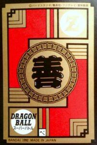 高価買取3倍! ドラゴンボールカード-孫悟空-三倍 界王拳-02