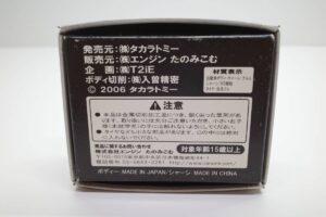 チョロQ 200台限定 Honda ホンダ NSX-R 超精密金属切削ボディ搭載-02