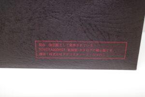デアゴスティーニ トヨタ 2000GT 1-10 組立済み 完成品 全65号 セット の付属品 (3)