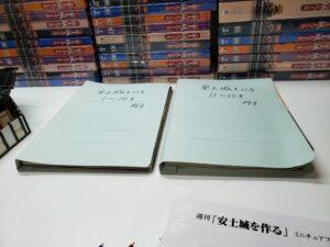 デアゴスティーニ 1-90 安土城をつくる 創刊号~110号完結セット+冊子バインダーの展開風景- (3)