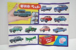 ミニカー アサヒ玩具 ATC モデルペット 6 の カタログ(18)